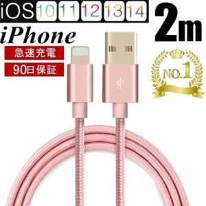 iPhoneケーブル 長さ2m 急速充電 iPad充電器 iPhone13/12/11/XS Max XR X 8PLUSデータ転送ケーブル USBケーブル iPhone用充電ケーブル