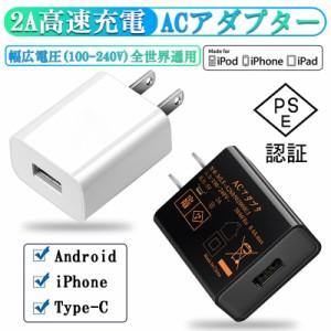 USB充電器 2A 高速充電 PSE認証 ACアダプター iPhone13用USB電源アダプター スマホ充電器 コンセント アンドロイド チャージャ 急速 超高