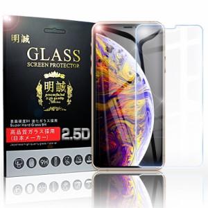 iPhone13/13mini/13Pro/13ProMax/12/12Pro/12ProMax/XR/XS/XS Max/X 強化ガラス保護フィルム 液晶保護フィルム 強化ガラスフィルム