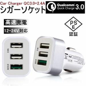 ACアダプター カーチャージャー Quick Charge 3.0 充電器 2.4A超高出力 USB3ポート 高速充電 車載用 電源アダプター コンセント PSE認証