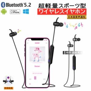 ブルートゥースヘッドセット Bluetooth 4.2 ワイヤレスイヤホン 高音質 8時間連続再生 IPX4防水 ネックバンド式 イヤホン マイク内蔵