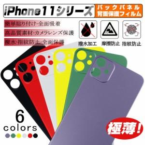 iPhone 11 バックパネル 背面保護フィルム 着せ替えバックフィルム 背面フィルム 保護フィルム 背面用 フルカバー PET炭素繊維