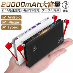 モバイルバッテリー 大容量 ケーブル内蔵 20000mAh スマホ 充電器 ライトニング microUSB Type-C 2USBポート 4台同時充電 軽量 PSE認証済