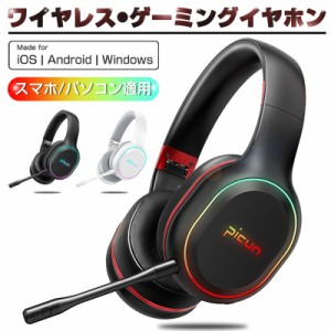 ヘッドセット bluetooth4.2 ヘッドホン ヘッドフォン ゲームヘッドセット マイク付き ゲーム用 PC パソコン スカイプ fps ゲーミング