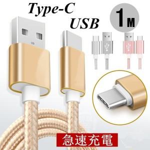 USB Type-Cケーブル Type-C USB 充電器 高速充電 データ転送 Xperia XZs/Xperia XZ/Xperia X compact Type-C 長さ0.25/0.5/1/1.5m