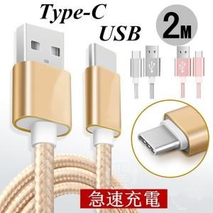 USB Type-Cケーブル Type-C USB 充電器 高速充電 データ転送 Xperia XZs/Xperia XZ/Xperia X compact/Nexus 6P/Nexus 5X Type C 長さ2m