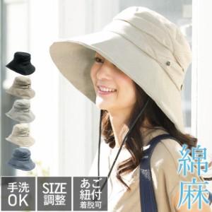 紫外線100%カット 折りたたみ 帽子 レディース 綿100&綿麻素材  紐付きエレガントUVハット UVハット あご紐 56-63cm 大きいサイズ 春