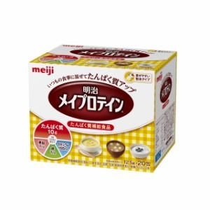 ◆明治メイプロテイン分包 12.5g×20包 ※発送まで11日以上