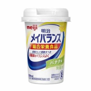 ◆明治 メイバランス Miniカップ バナナ味 125ml【24個セット】