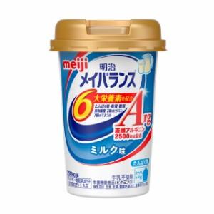 ◆明治 メイバランス Arg Miniカップ ミルク味 125ml