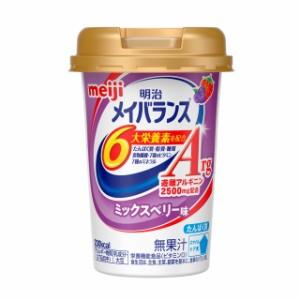 ◆明治 メイバランス Arg Miniカップ ミックスベリー味 125ml【24個セット】