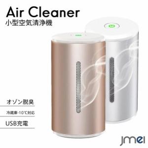 空気清浄機 小型 小型脱臭機 オゾン発生器 コンパクト 小型 脱臭 冷蔵庫-10℃対応 タバコ 花粉 卓上 エアクリーナー ペット 赤ちゃん ホ