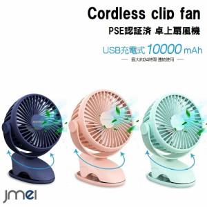 卓上扇風機 充電式 USB 扇風機 クリップ式 ファン 小型 ミニ扇風機 10000mAh 34h連続使用 PSE認証済 上下360度角度調整 便利 コンパクト