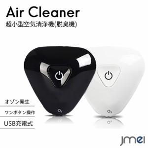 空気清浄機 小型 車載用 小型脱臭機 500mAhリチウム電池内蔵 コンパクト 脱臭 USB充電式 タバコ 花粉 卓上 エアクリーナー ペット 赤ちゃ