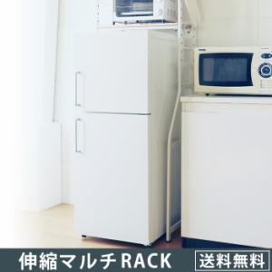 伸縮マルチラック 冷蔵庫ラック 洗濯機ラック キッチンラック レイシ(冷蔵庫 一人暮らし 2ドア すきま収納 キッチン収納 レンジ台 おしゃ