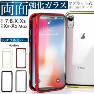 aca210c6c0 両面ガラス iphoneケース マグネット装着式 アルミフレーム iphone xs iphone xr iphone8 iphone xs