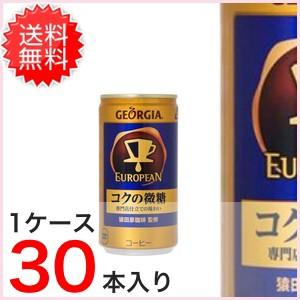 【送料無料】お得な2ケースセット!! ジョージアヨーロピアン コクの微糖185g缶(30本入り×2ケース) ジョージア コーヒー 缶コーヒー