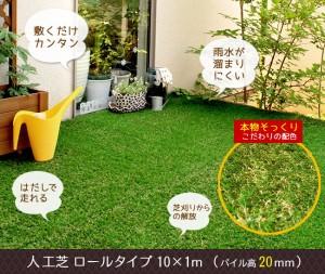 【送料無料】 ロール人工芝(芝丈20mm)幅1×長さ10m SST-FME-2010 【ロールタイプ リアル 屋上緑化 ベランダ 庭 屋外】