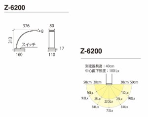 【送料無料】 デスクライト Z-6200  LEDデスクライト LEDライト 目に優しい 学習机 送料無料 LED デスクスタンド LEDデスクスタンド