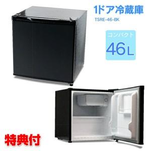 1ドア冷蔵庫 TSRE-46-BK コンパクト 46L 小型 一人用冷蔵庫 一人暮らし 新生活 7段階温度調節 製氷皿 霜取り用ヘラ