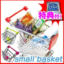 最大15倍 small basket スモールバスケット ワゴン 2特典【お米+ポイント】 インテリアバスケット 小型ショッピングカート デクス周り