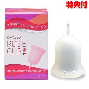 ローズカップ 月経カップ 国産月経カップ ROSE CUP イマリ 体内装着タイプ 生理カップ 経血カップ 生理用品 衛生用品