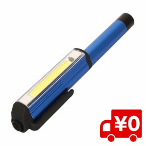 ペン型ライト マグネット付 底面 クリップ 懐中電灯 LED 小型 ハンディライト ミニ コンパクト ハンディライト アウトドア 緊急
