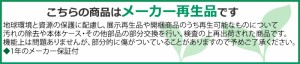 【R】【電子辞書】カシオ XD-Y9850 理化学モデル メーカー再生品