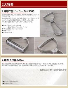 【セット】グローバル 【包丁】GST-B2 牛刀3点セット&T型ピーラーセット ふきん付き