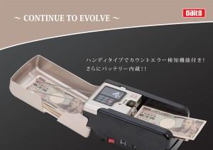 【紙幣計数機】ダイト DN-150 ハンディノートカウンター