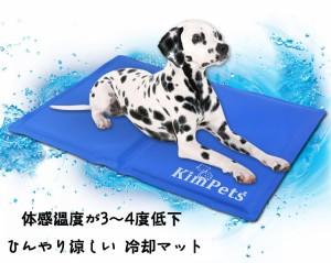 ペット用クールマット 冷却マット ひんやり涼しい イヌ 猫 冷えマット 熱中症・暑さ対策 COOLAT