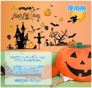 ウォールステッカー:ハロウィーン ハロウィン HALLOWEEN イベント/お店/お部屋の装飾に デコレーションシール MJ8006