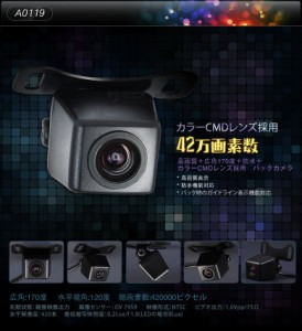 バックカメラ 安さに挑戦! 42万画素 高画質CMD 防水広角170°暗視対応 ガイドライン有 A0119N