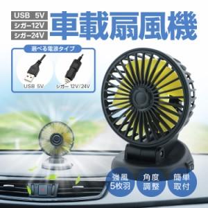 車載扇風機 カーファン サーキュレーター 冷房効果アップ USB シガー12V/24V  卓上ファンとしても CSSF409