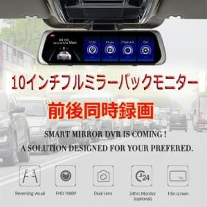 10インチフルスクリーン タッチパネル ルームミラー ドライブレコーダー バックカメラ付 前後カメラ同時録画 フルHD RMDF800