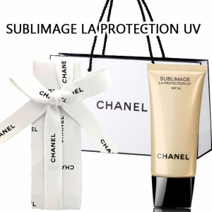 094f832f9dba ギフトラッピング済 CHANEL(シャネル) SUBLIMAGE LA PROTECTION UV サブリマージュ ラ プロテクシオン
