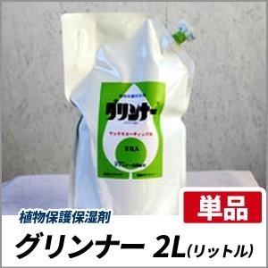 グリンナー 2L 単品 一般植物用コーティング剤 植物保護保湿剤の画像