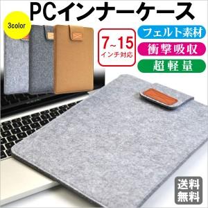 10インチ ノートパソコン ケースの画像