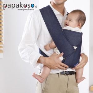 papakoso 抱っこひも パパダッコ デニム ネイビー(抱っこ紐 抱っこひも メンズ パパ サイズ おしゃれ 対面抱っこ)