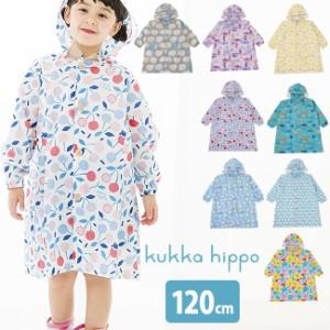 kukka hippo クッカヒッポ レインコート 120cm(レインウェア おしゃれ かわいい キッズ こども 子ども 子供 男の子)