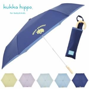 kukka hippo クッカヒッポ パラソル 折りたたみ傘(傘 子供用 キッズ 子供 50センチ 子ども 男の子 女の子 小学生 低学年) 即納