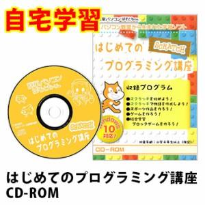 """""""はじめてのプログラミング講座 CD-ROM(パソコンのプログラムを学習できるパソコンソフト 小学生にもおすすめ 自宅学習できるPCソフト)"""""""