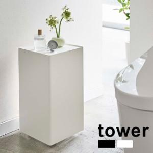 tower タワー 袋ごとトイレットペーパーストッカー 12ロール(トイレ 収納 トイレットペーパー ストッカー 収納棚) 1-2W