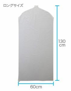 5c97b51447e11 洋服カバー100枚セット ロングサイズ(衣装収納袋 服 収納 カバー 衣類カバー 不織布カバー 日本製 ロング ワンピース)