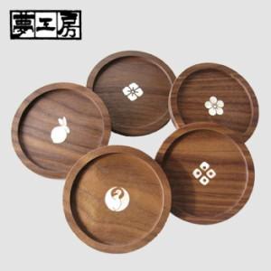 夢工房 wamon coaster 和紋コースター《5個セット》(誕生日プレゼント)【メール便送料無料】