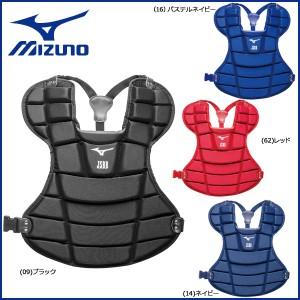 野球 MIZUNO【ミズノ】 一般軟式用 プロテクター 捕手 キャッチャー 防具