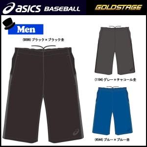 野球 ウェア パンツ 一般 メンズ アシックスベースボール asicsbaseball ゴールドステージ ハーフパンツ トレーニング