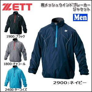 野球 ウインドブレーカー ジャケット トレーニングウェア 一般用 メンズ ゼット ZETT プロステイタス 裏メッシュ 立衿 ハーフジップ