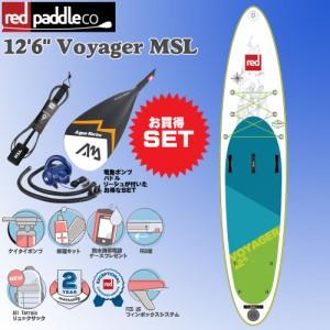 お得な4点SET SUP スタンドアップパドルボード  18 レッドパドル Red Paddle  VOYAGER 12.6x32 インフレータブルボード エアーボード