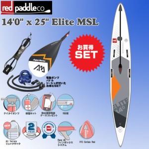 お得な4点SET SUP スタンドアップパドルボード  18 レッドパドル Red Paddle  ELITE 14x25 インフレータブルボード エアーボード